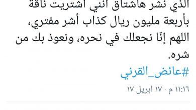 "Photo of الداعية عائض القرني: من ينشر حسابات ايران هم "" دراويش أهل السنة "" ولم اشتري "" ناقة """