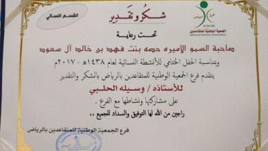 Photo of الجمعية الوطنية للمتقاعدين : تكرم الاعلامية / وسيلة الحلبي