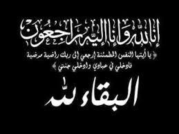 Photo of والد الإعلامية السمحان في ذمة الله.