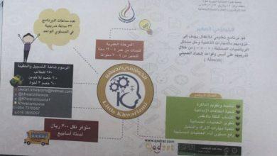 Photo of شراكة مجتمعية لبرامج التعلم مع مركز الخوارزمي الصغير