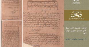 نشر وثيقة نادرة غيرت تاريخ المملكة