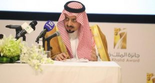 الأمير فيصل بن خالد يعلن أسماء الفائزين بجائزة الملك خالد لعام 2018م