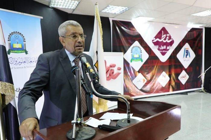 Photo of اليمن … اختتام المؤتمر الأول للقراء بجامعة العلوم والتكنولوجيا