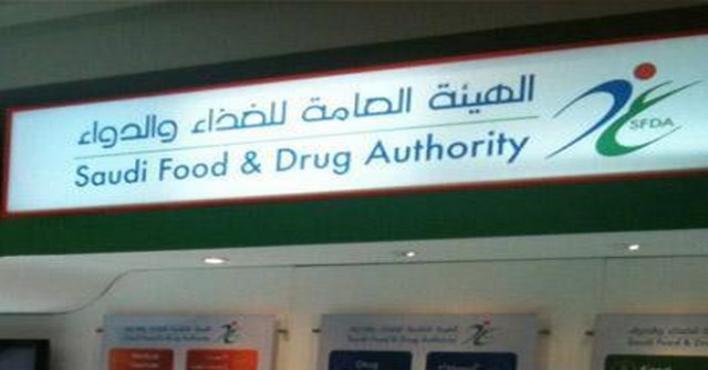 "Photo of ""الغذاء والدواء"" تكثّف رقابتها على ثمانية منافذ خلال موسم الحج"