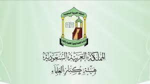 Photo of «كبار العلماء» تدين بشدة الحادث الإرهابي الذي استهدف مصلين في مسجدين بنيوزيلندا