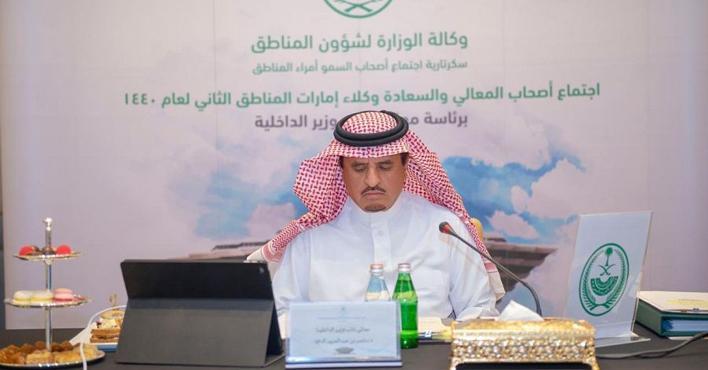 Photo of نائب وزير الداخلية يرأس اجتماع وكلاء إمارات المناطق الثاني لعام 1440