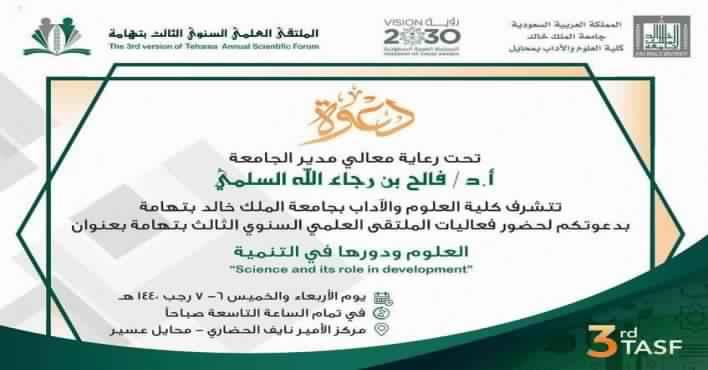 Photo of جامعة الملك خالد تنظم ملتقى (العلوم ودورها في التنمية)