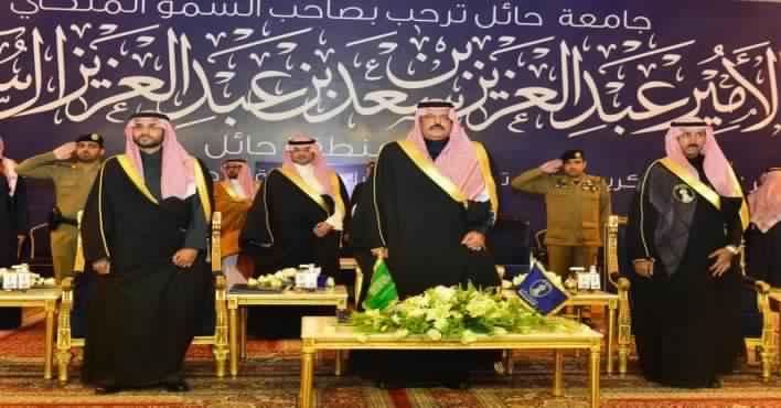 Photo of الأمير عبد العزيز بن سعد يرعى حفل تخريج طلاب جامعة حائل