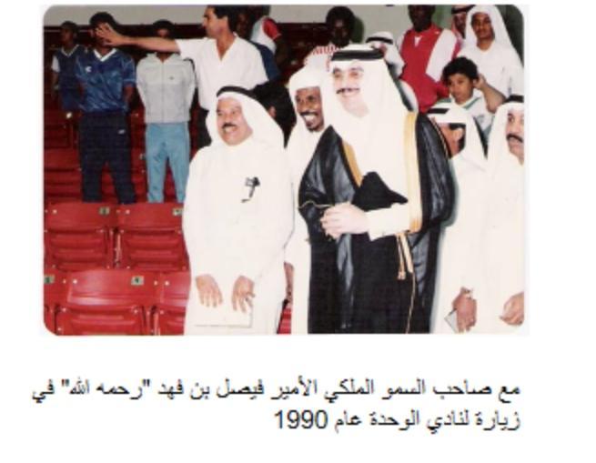 Photo of ❤️ آل الشيخ وفرحة الوحداوية ❤️ فيصل بن فهد (كل الرياضيين يشجعوا الوحدة)...
