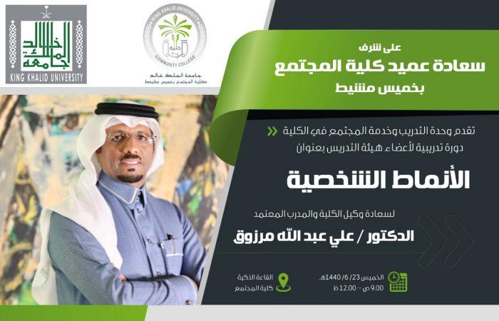 Photo of الدكتور علي مرزوق يقيم دورة لطلاب جامعة الملك خالد