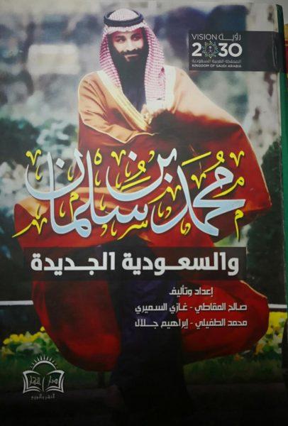 "Photo of برؤية جديدة صدر بأرض الكنانة كتاب ""محمد بن سلمان والسعودية الجديدة"""