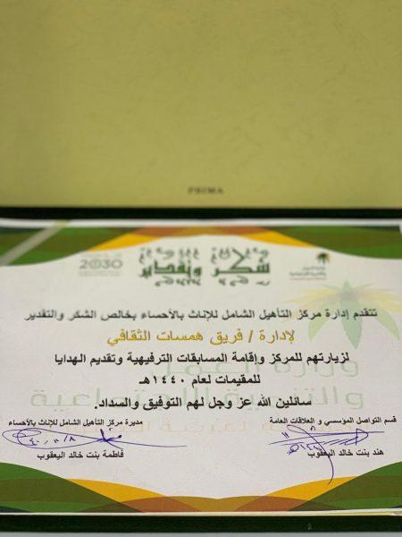 Photo of فريق همسات الثقافي ينظم فعاليه لمرضى التاهيل الشامل