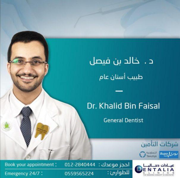 Photo of الدكتور الشريف الراجحي يبارك تعيين الدكتور خالد بن فيصل