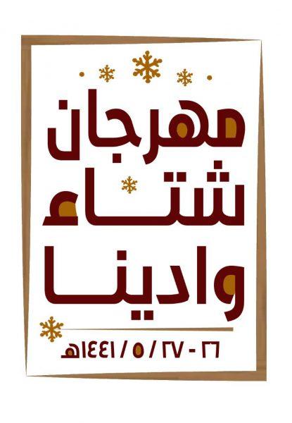 "Photo of مهرجان "" شتاء وادينا التراثي "" ينطلق غداً بأندية الحي #بوادي #الدواسر"