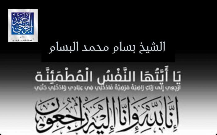 """Photo of ملتقى """"أصدقاء الشريف الراجحي"""" يعزي أعضاء مجلس الملتقى من آل البسام في وفاة والدهم"""