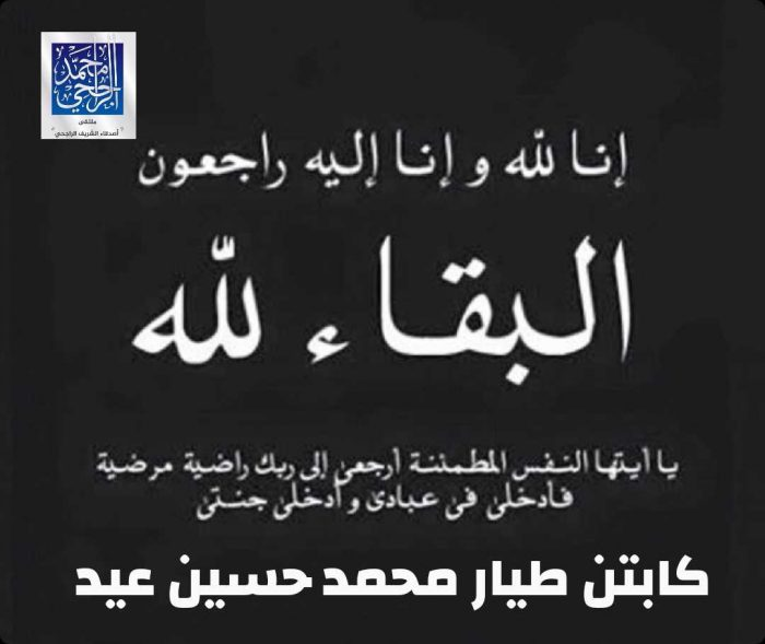 """Photo of ملتقى """"اصدقاء الشريف الراجحي"""" يعزي الشريف احمد وطلعت الراجحي في وفاة والد زوجته"""