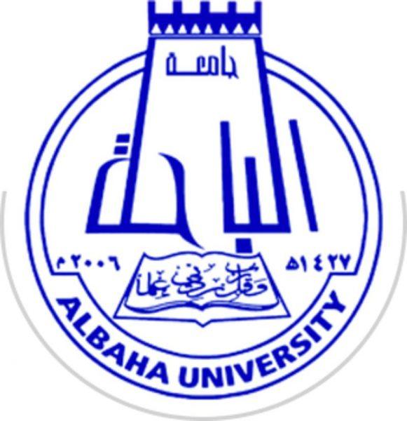 مدير جامعة الباحة يدشن