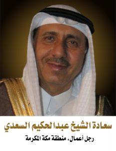 عبد الحكيم السعدي