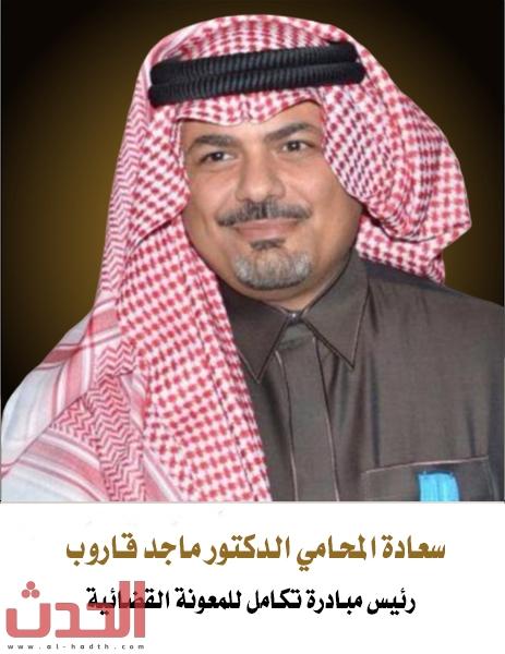 "Photo of ملتقى ""اصدقاء الشريف الراجحي"" يعزي الدكتور ماجد قاروب في وفاة عمته"