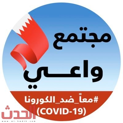 Photo of #البحرين تعلن وفاة وافد مصاب بفيروس #كورونا