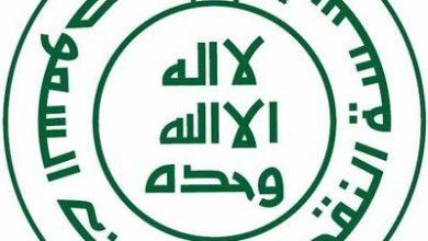 Photo of #عاجل.. #النقد: إتاحة تمديد أوقات عمل مراكز التحويل المالية بالعمل طيلة أيام الأسبوع