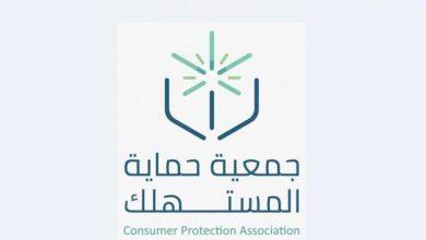 """Photo of """"#حماية_المستهلك"""" توضح كيفية استخدام صبغات الشعر بشكل آمن"""