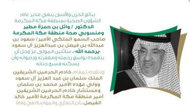Photo of مدير #صحة منطقة #مكة_المكرمة ينعي الأمير سعود بن عبدالله الفيصل
