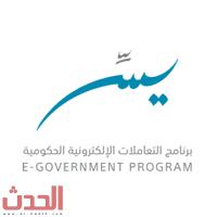 Photo of برنامج يسر للتعاملات الالكترونية الحكومية يوفر 9 #وظائف_إدارية #شاغرة