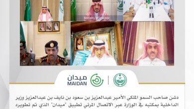 """Photo of #الأمير_عبدالعزيز_بن_سعود يدشن #تطبيق """"#ميدان """"."""