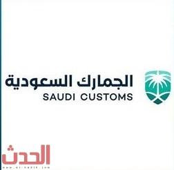 """Photo of #الجمارك_السعودية تُلغي 4 رخص لمزاولة مهنة """"التخليص الجمركي"""" بعد ثبوت مخالفات على أصحابها."""