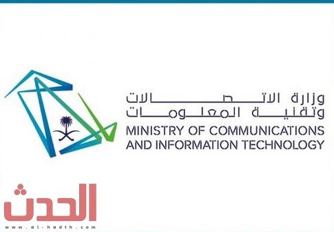 Photo of وزارة #الاتصالات_وتقنية_المعلومات تستعرض تقرير الواقع الجديد بعد كوفيد 19.