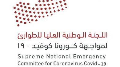 Photo of #عاجل | #اليمن تعلن وفاة مصاب بالفيروس في #شبوة وتسجيل إصابتين جديدتين في #حضرموت