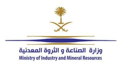 Photo of وزير #الصناعة_والثروة_المعدنية يعرب عن تقديره لموافقة مجلس الوزراء على نظام #الاستثمار_التعديني الجديد.