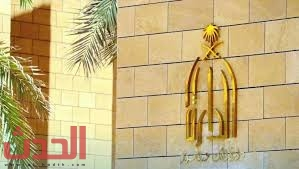 Photo of دارة الملك عبدالعزيز تنتهي من تطوير مناهج الدراسات الاجتماعية