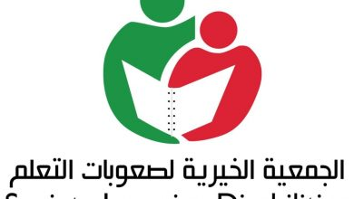 Photo of الجمعية الخيرية لصعوبات التعلم تهنئ القيادة والشعب السعودي