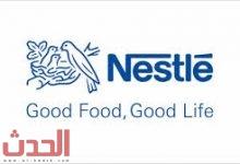 Photo of شركة نستله توفر فرص تدريبية بـ #جدة لـ #حديثي_التخرج في مجال سلسلة التوريد