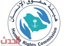 Photo of 4211 شكوى استقبلتها هيئة حقوق الإنسان خلال عام تصدرتها قضايا العدالة الجنائية والحماية من الإيذاء