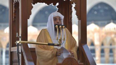 Photo of خطيب المسجد الحرام : ليس بِدْعًا أن يكونَ منعُ الله الإنسانَ من بعض محبوباتِه عطاءً منه له ؛ لأنّه منعُ حفظٍ وصيانةٍ وحماية