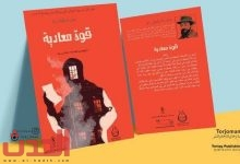 Photo of طبعة عربية لـ أول رواية حصلت على جائزة جونكور الفرنسية الفها مختل نفسيا !.