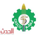 Photo of شركة الغاز والتصنيع الأهلية (غازكو) توفر #وظائف قيادية تقنية وإدارية شاغرة بـ #الرياض