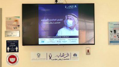 Photo of منشآت التدريب التقني بالباحة تشارك في الشهر العالمي لمرض الزهايمر