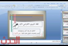 """Photo of مكتب تعليم صامطة يقيم لقاءً افتراضيًّا حول """"دور الأسرة في التعليم عن بُعد"""""""