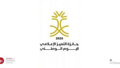 Photo of وزارة الإعلام تطلق #جائزة_التميّز_الإعلامي لـ #اليوم_الوطني_السعودي_90