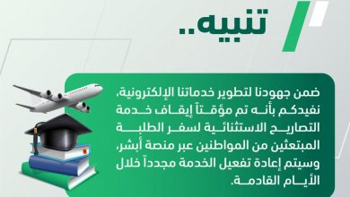 Photo of «الجوازات»: إيقاف خدمة التصاريح الاستثنائية لسفر المبتعثين عبر منصة «أبشر»