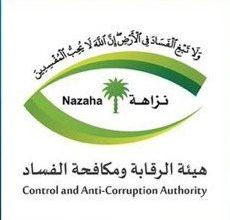 Photo of هيئة الرقابة ومكافحة الفساد تباشر (227) قضية جنائية