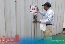 Photo of ضبط 144 ألف عبوة منتجات تجميلية غير مرخصة بجدة