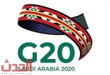 Photo of وزراء التجارة والاستثمار لمجموعة العشرين يعقدون اجتماعا لدعم تعافي الاقتصاد العالمي الثلاثاء القادم