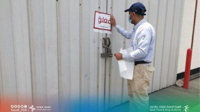 Photo of هيئة #الغذاء_والدواء تغلق مستودعًا منتجات تجميل دون تصريح بجدة