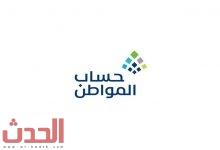 Photo of حساب المواطن يوضح موقف «أصحاب السجلات التجارية» من عودة الدعم