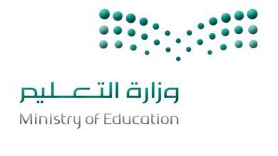 """Photo of """"التعليم"""" تحدد مواعيد إنهاء الخدمة ونقل الخدمات والإعارة وترك العمل لشاغلي الوظائف #عاجل"""
